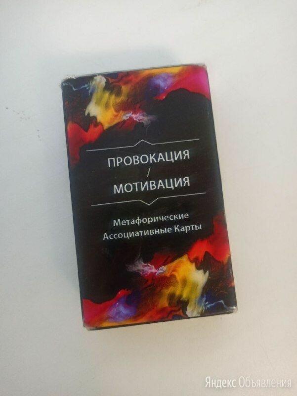 Метафорические карты колода Провокация/Мотивация по цене 500₽ - Товары для гадания и предсказания, фото 0