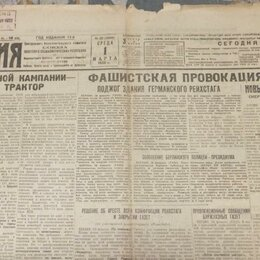 Журналы и газеты - Газета 1933 Фашистская провокация Поджог Рейхстага, 0