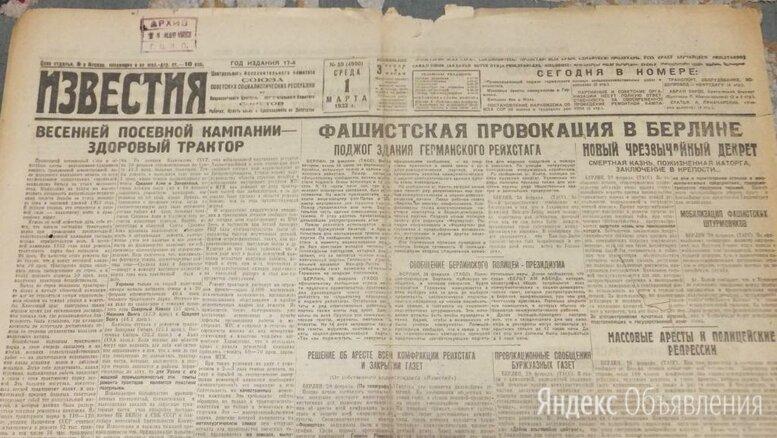 Газета 1933 Фашистская провокация Поджог Рейхстага по цене 600₽ - Журналы и газеты, фото 0