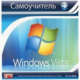 Программное обеспечение - Самоучитель Microsoft Windows Vista - учебный диск по операционной системе, 0