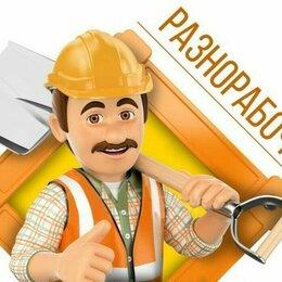 Рабочие - Рабочие строительных специальностей, 0