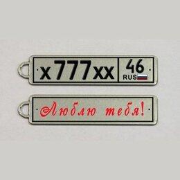 Брелоки и ключницы - Брелок автономер серебро, 0