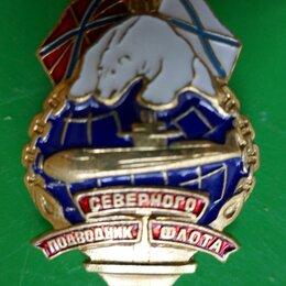 Жетоны, медали и значки - Подводник Северного флота, 0