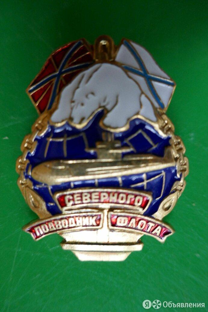 Подводник Северного флота по цене 500₽ - Жетоны, медали и значки, фото 0