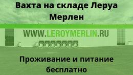 Комплектовщик - Работа вахтой Комплектовщик Леруа Мерлен…, 0