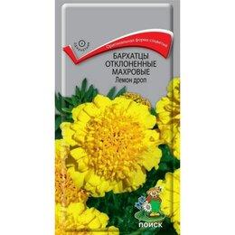 Семена - Бархатцы отклоненные махровые Лемон, 0