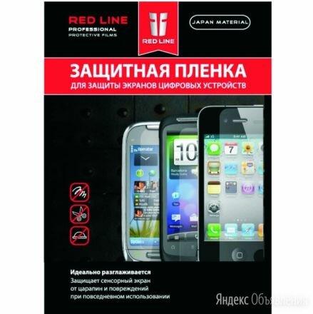 Защитная пленка Red Line Пленка защитная Red Line SAMSUNG Galaxy Tab 4 7.0 по цене 160₽ - Защитные пленки и стекла, фото 0