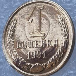 Монеты - 1 копейка 1991 года , 0