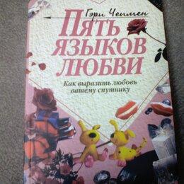 """Прочее - книга""""Пять языков любви"""" Гэри Чепмен, 0"""