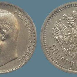 Монеты - 50 копеек 1911 год (Э Б) Шикарный рельеф. Николай II. AU/UNC, 0