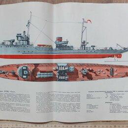 Постеры и календари - плакат Базовый тральщик Трал, СССР, 0