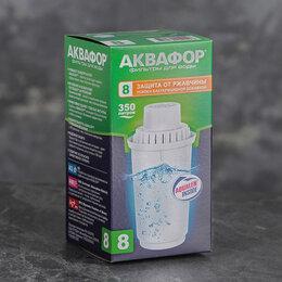 Фильтры для воды и комплектующие - Картридж сменный 'аквафор В-8', глубокая очистка воды с высоким содержанием х..., 0