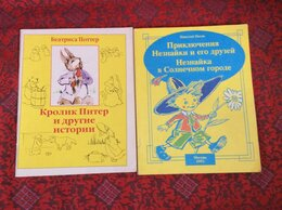 Детская литература - Детская библиотека «Семьи и школы», 0