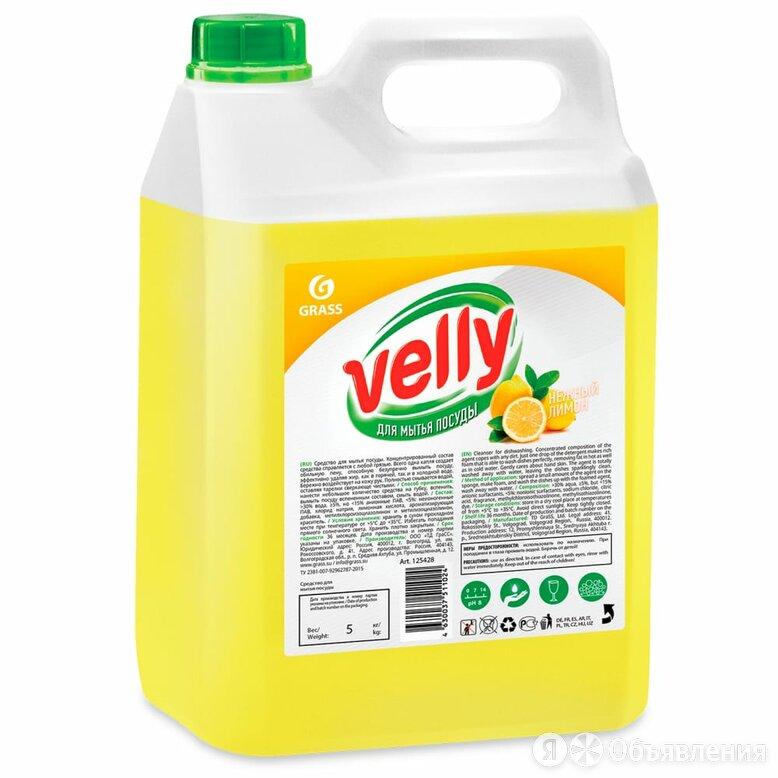 Средство для мытья посуды Grass Velly по цене 549₽ - Бытовая химия, фото 0