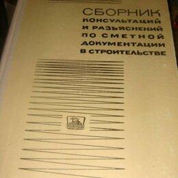Техническая литература - Книги по строительству винтаж 70х годов, 0