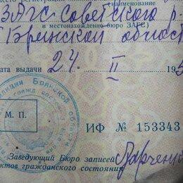 Документы - Старые советские документы, 0