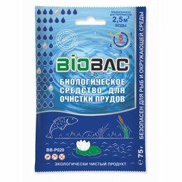 Моющие средства - Биологическое средство для очистки прудов BIOBAC BB-P020, 0