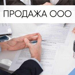 Другое - ГОТОВОЕ ООО / ПРОДАЖА ФИРМЫ, 0