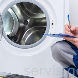 Мастера - Ученик мастера по ремонту стиральных машин, 0