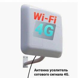 Антенны и усилители сигнала - Усилитель сотовой связи и интернета 4g антенна, 0