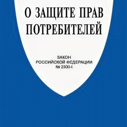 Бизнес и экономика - Книга «О защите прав потребителей» [(234570)], 0