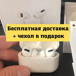 Наушники и Bluetooth-гарнитуры - Аналог AirPods 2/AirPods pro с Шумоподавлением + Бесплатная доставка, 0