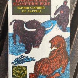 """Художественная литература - """"Приключения в каменном веке"""", 1992 (Борьба за огонь; Ледяные боги), 0"""