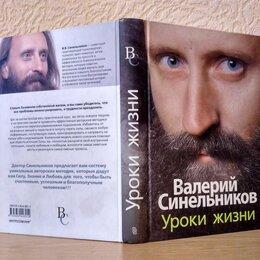 Медицина - Синельников В.В. Уроки жизни. 2010 г., 0