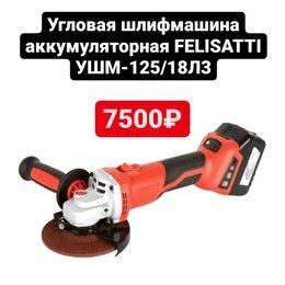 Шлифовальные машины - Угловая шлифмашина аккумуляторная felisatti ушм-12, 0