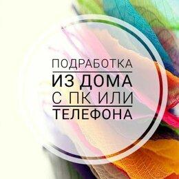 Распространители - РАБОТА ДЛЯ ВСЕХ, 0