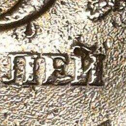 Монеты - 5 руб 1997 года , 0