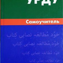 Словари, справочники, энциклопедии - Учебник (самоучитель) языка урду, 0