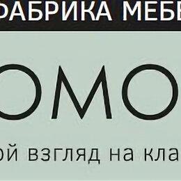 Консультанты - Продавец-Консультант СОМОВО Мебель, 0