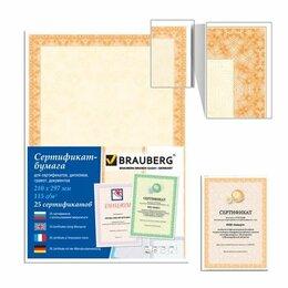 Сопутствующие товары - Сертификат бумага для лазерной печати А4 25 л 115 г Оранж 122625, 0