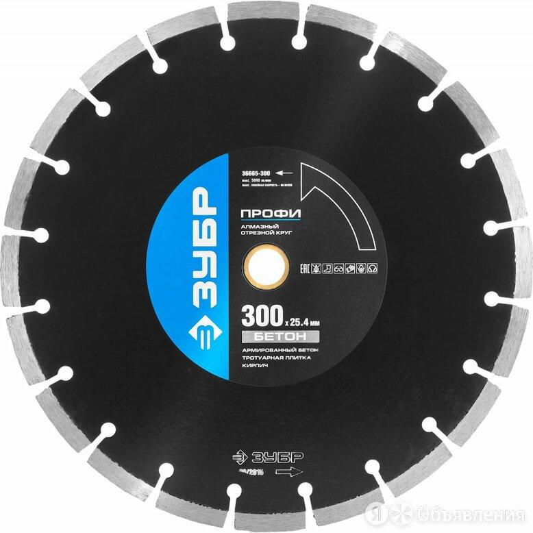 Отрезной алмазный диск по бетону и камню Зубр БЕТОНОРЕЗ Проф по цене 5283₽ - Диски отрезные, фото 0