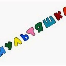 Продавцы и кассиры - Продавец в магазине игрушек и канцтоваров (Домодедово, ул.Гагарина, 37), 0