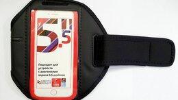 Чехлы - Чехол на руку универсальный 5.5 для телефона., 0