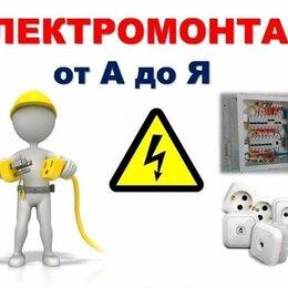 Архитектура, строительство и ремонт - Услуги электрика , 0