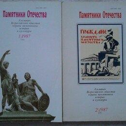 Искусство и культура - Памятники отечества альманах 1987 год, 0