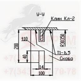 Производственно-техническое оборудование - Скоба Н-образная для монтажа резервуаров, ТСИБ/ГТП-00.352.1-ППР, 0