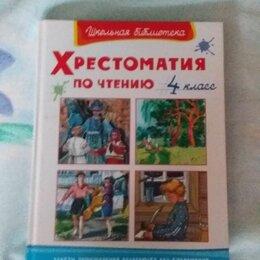 Учебные пособия - Книга хрестоматия  4 класс, 0