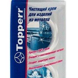 Кремы и лосьоны - Topperr 3436 Чистящий крем для металлов, 250 мл, 0