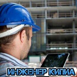 Специалисты - инженер КИПиА, 0
