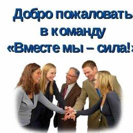 Менеджеры - Требуется административный персонал, 0