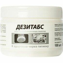 Дезинфицирующие средства - Дезинфицирующее средство в таблетках Дезитабс, 100 шт, 0