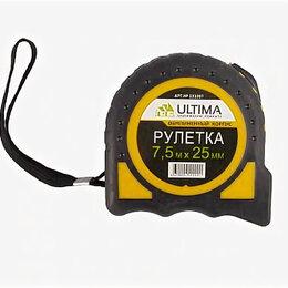 Измерительные инструменты и приборы - Рулетка Ultima,AutoLock 7.5м х 25мм, обрезиненный корпус, автомат.фиксация, 0