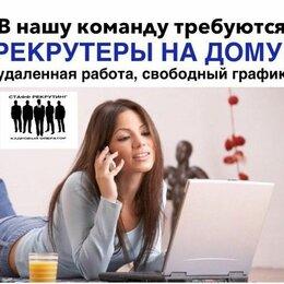 Рекрутеры - ФРИЛАНСЕР РЕКРУТЕР  МАССОВЫЙ ПОДБОР ПЕРСОНАЛА НА ВАХТУ , 0