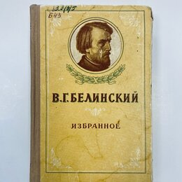 Детская литература - Белинский, В.Г. Избранное, 0