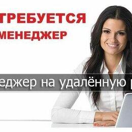 Менеджеры - Менеджер по продажам услуг удаленно, 0