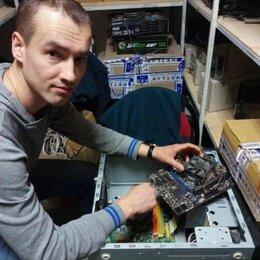 Ремонт и монтаж товаров - Ремонт компьютеров и ноутбуков с выездом на дом, 0